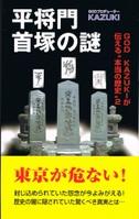 平将門 首塚の謎