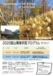 2020環境学習第3版