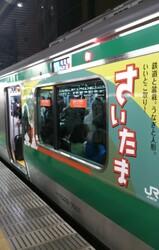 Saikyo-E232@20140207_3.jpg