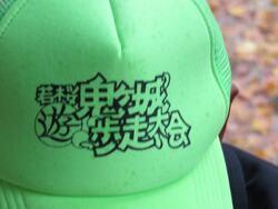 若桜鬼ケ城遊歩走会