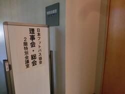 日本フットパス協会総会