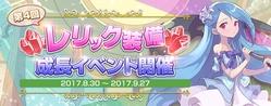 bnr_news_170830_relic_k4w2[1]