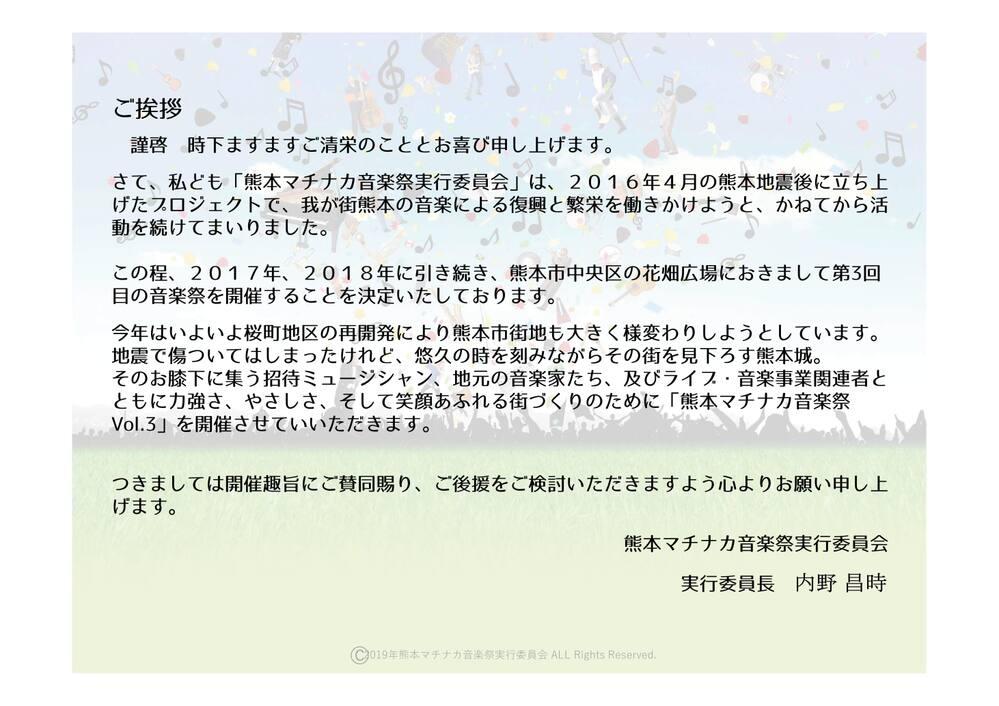 協賛募集_201906_rev1-02R