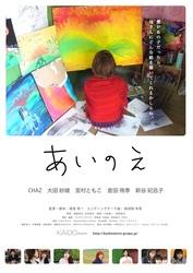 あいのえポスター縮小版.jpg