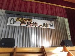 戸倉峠の陣