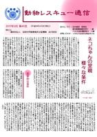 動物レスキュー通信【第45号】