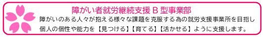 福島福祉カレッジB型