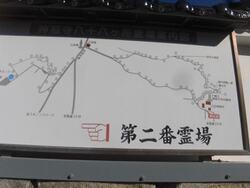 神福寺八十八カ所霊場