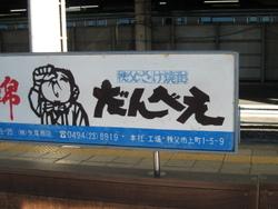 Asaoku&Chichitetsu 028.JPG