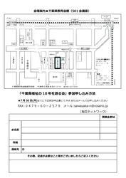 千葉県の福祉を語る会チラシ_p002