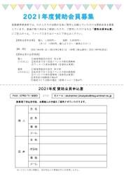 賛助会員募集2021(表)