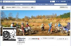 24Service【御所オートランド】Facebook02.jpg