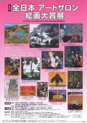 第28回全日本アートサロン絵画大賞展ポスター