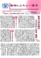 動物レスキュー通信【第35号】
