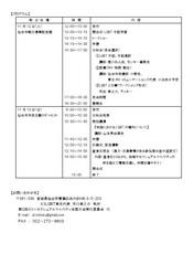 【JPEG】参加案内書③