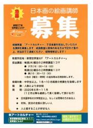 日本画の絵画講師募集2020.9.15.jpeg