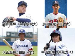 ドラフト打者