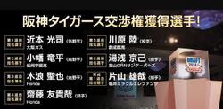 阪神指名選手