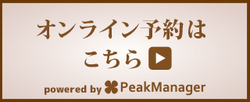 peakmanagerバナー