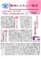 動物レスキュー通信【第26号】