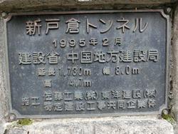 新戸倉トンネル標示板