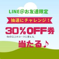 LINE@お友達限定クーポン