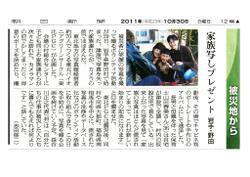 朝日新聞20111030野田村記事.jpg