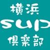横濱SUP倶楽部