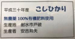 富山玄米100%