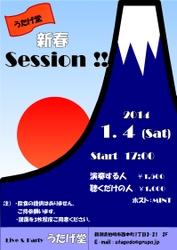 新春セッション2014年.jpg