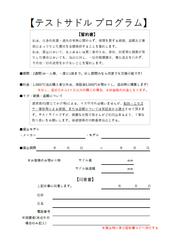 テストサドルプログラム2