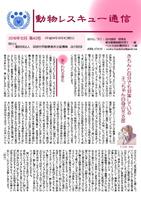 動物レスキュー通信【第43号】