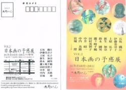 日本画の予感展 vol.2
