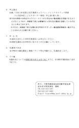 (小)通知2