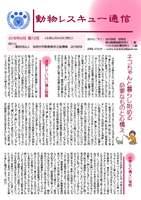 動物レスキュー通信【第73号】