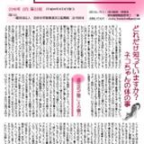動物レスキュー通信【第33号】