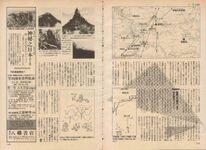 飛騨高尾山ピラミッド118-119.jpg