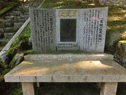 太閤沓掛石