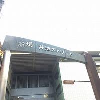 船場・丼池ストリート