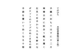 木村杏香.png
