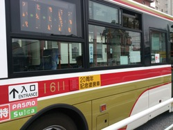 Tokyu-Bus 20th@20140528_1.jpg