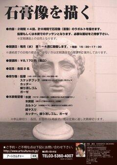 石膏像を描く2020.6〜