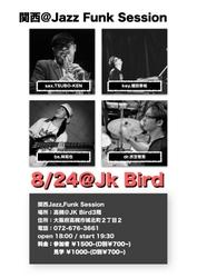 関西JazzFunkSession