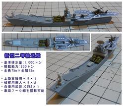 新型二等輸送艦A01