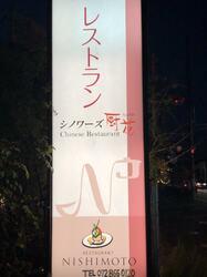 レストラン西本&サハラ_180123_0046