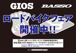 GIOS2020_ロードバイク購入フェア_ (1)