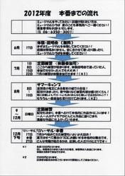 ミュージカル年間表.JPG