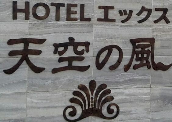 小田原ラブホテル  ホテルエックス Ⅹ 【公式】
