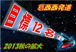 拡大スローガン-100.jpg
