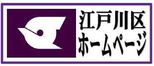 江戸川区ホームページ.jpg